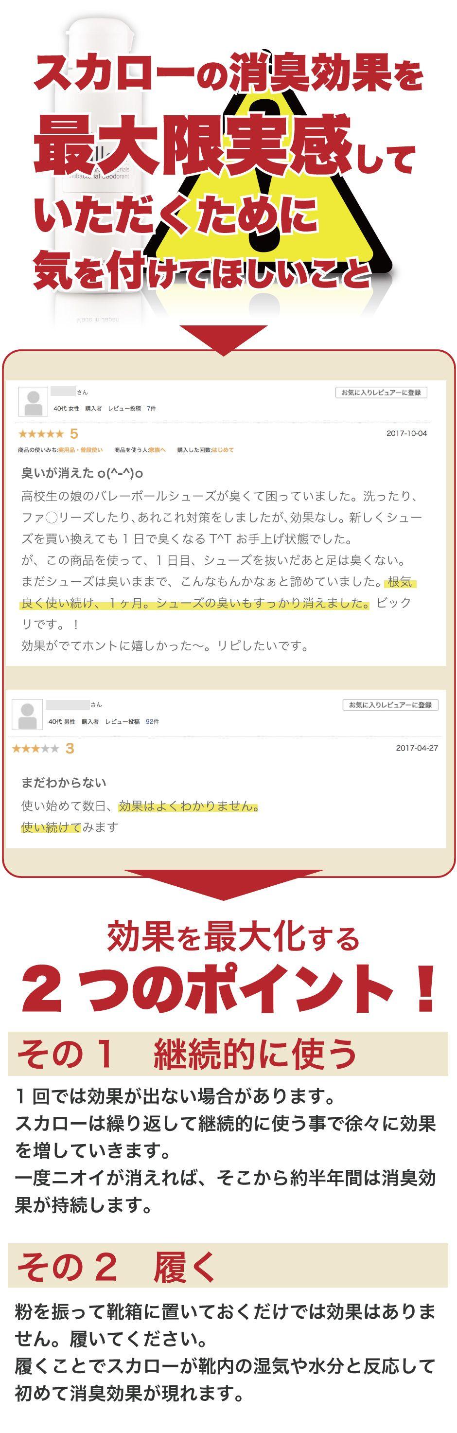 """""""効果を最大限にする方法 review抜粋""""/"""