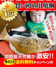 食い初め鯛