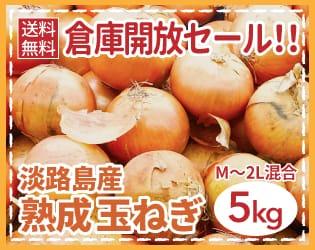 (倉庫開放セール)淡路島産熟成玉ねぎ 5kg