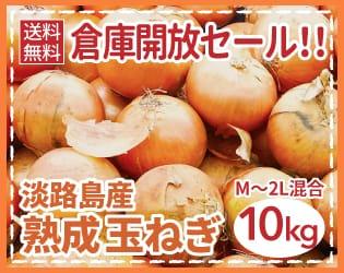 (倉庫開放セール)淡路島産熟成玉ねぎ 10kg