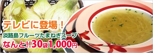 フルーツ玉ねぎスープ