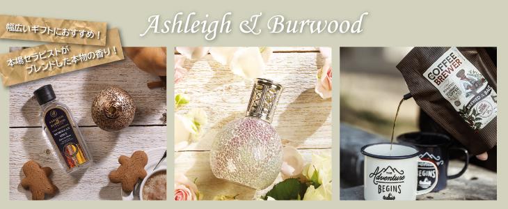 Ashleigh & Burwood特集