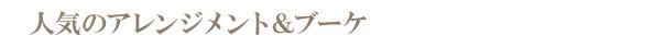 アレンジメント・ブーケ