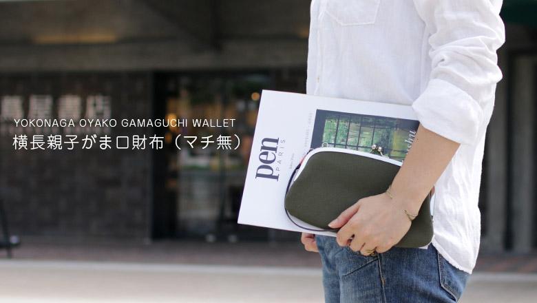 横長親子がま口財布(マチ無)トップ画像