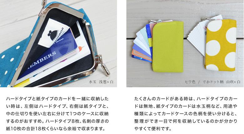 カードの種類に応じて色や柄で「使い分け」