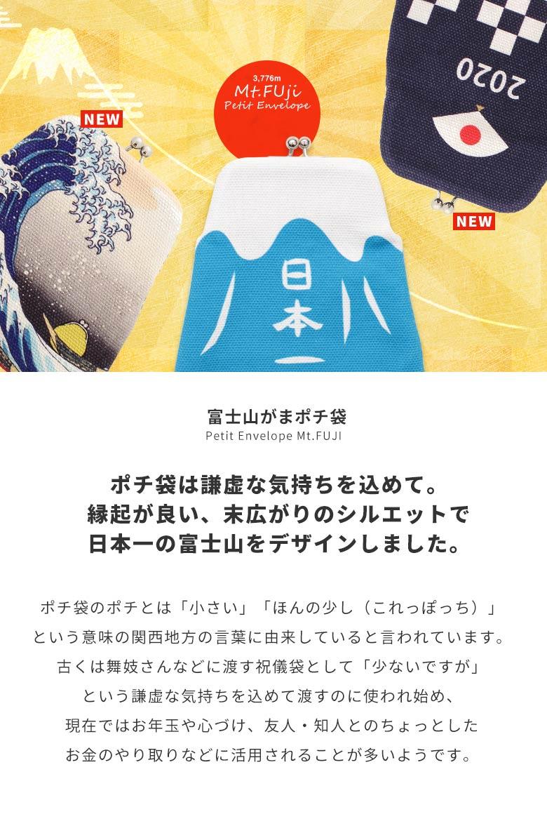 富士山がまポチ袋 Petit Envelope Mt.FUJI ポチ袋は謙虚な気持ちを込めて。縁起が良い、末広がりのシルエットで日本一の富士山をデザインしました。ポチ袋のポチとは「小さい」「ほんの少し(これっぽっち)」という意味の関西地方の言葉に由来していると言われています。古くは舞妓さんなどに渡す祝儀袋として「少ないですが」という謙虚な気持ちを込めて渡すのに使われ始め、現在ではお年玉や心づけ、友人・知人とのちょっとしたお金のやり取りなどに活用されることが多いようです。