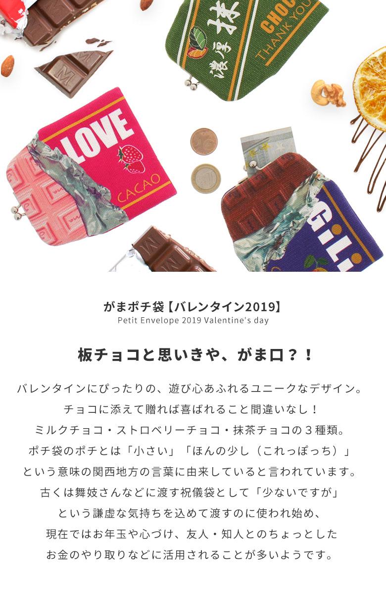 がまポチ袋【バレンタイン2019】Petit Envelope 2019 Valentine's day 板チョコと思いきや、がま口?! バレンタインにぴったりの、遊び心あふれるユニークなデザイン。チョコに添えて贈れば喜ばれること間違いなし!ミルクチョコ・ストロベリーチョコ・抹茶チョコの3種類。ポチ袋のポチとは「小さい」「ほんの少し(これっぽっち)」という意味の関西地方の言葉に由来していると言われています。古くは舞妓さんなどに渡す祝儀袋として「少ないですが」という謙虚な気持ちを込めて渡すのに使われ始め、現在ではお年玉や心づけ、友人・知人とのちょっとしたお金のやり取りなどに活用されることが多いようです。