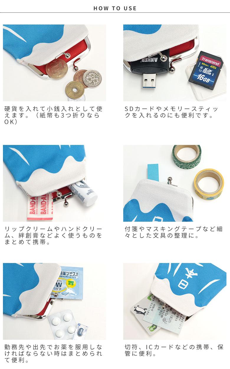 硬貨を入れて小銭入れとして使えます。(紙幣も3つ折りならOK) SDカードやメモリースティックを入れるのにも便利です。 リップクリームやハンドクリーム、目薬などよく使うものをまとめて携帯。 付箋やマスキングテープなど細々とした文具の整理に。 勤務先や出先でお薬を服用しなければならない時はまとめられて便利。 切符、ICカードなどの携帯、保管に便利。