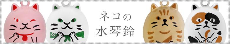 ネコ水琴鈴(すいきんすず)