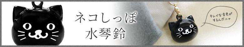 ネコしっぽ水琴鈴(すいきんすず)