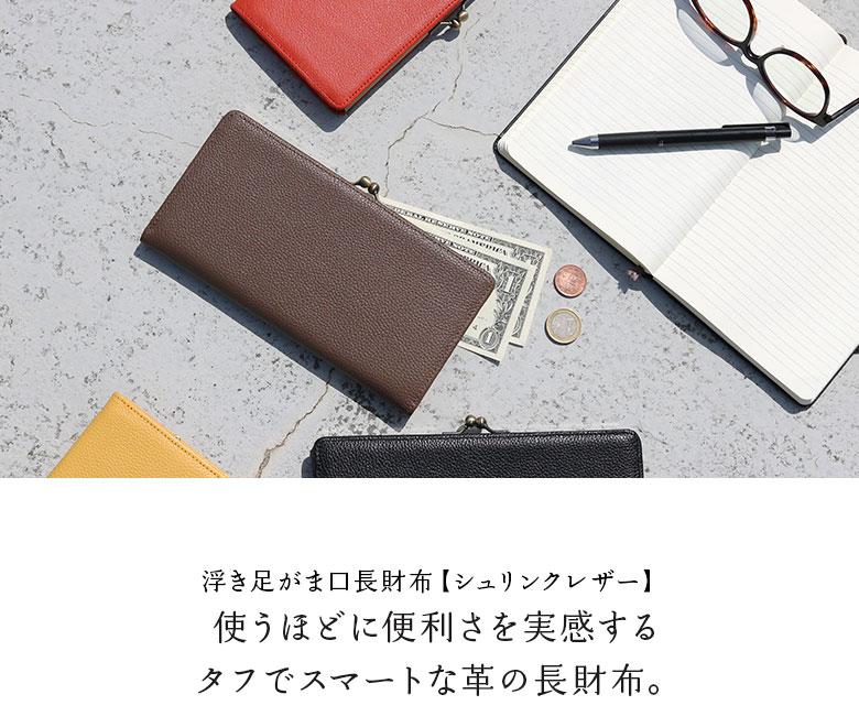 浮足がま口長財布【シュリンクレザー】 のトップイメージ