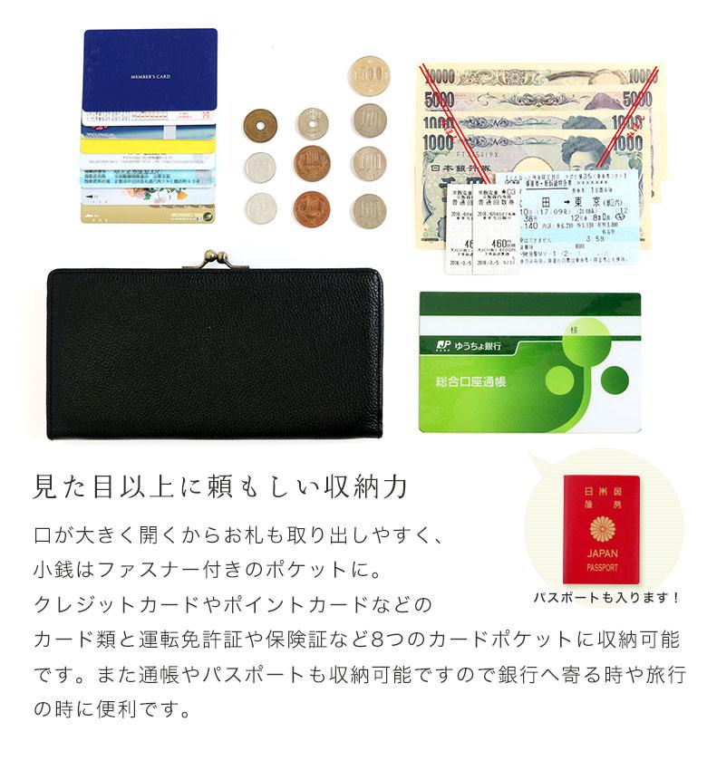 浮足がま口長財布の収納イメージ