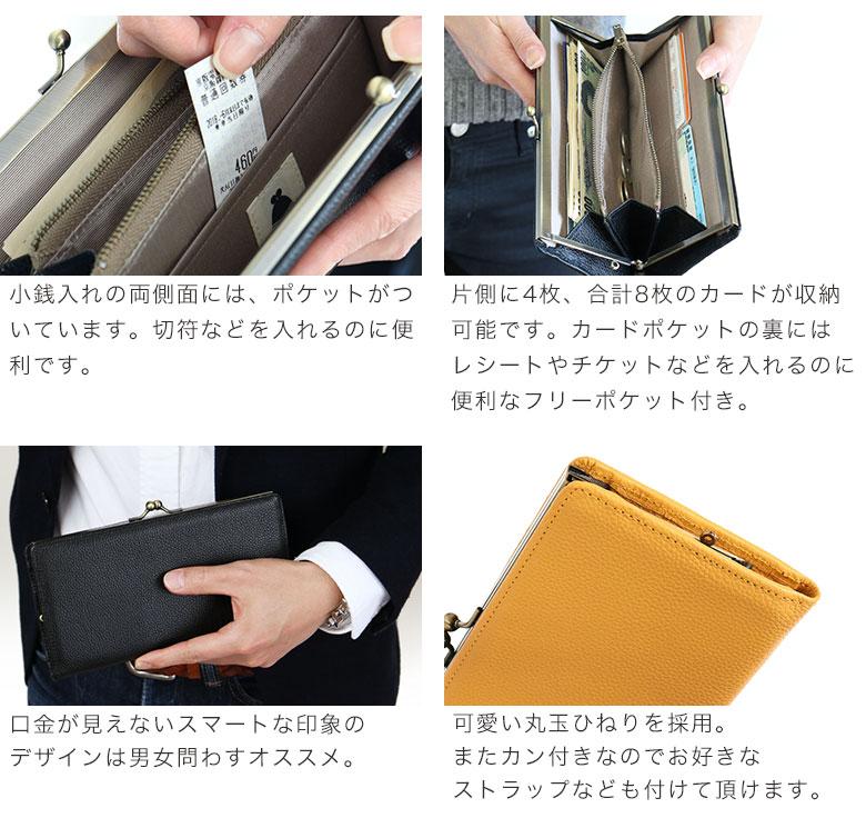 浮足がま口長財布【シュリンクレザー】 の説明イメージ2