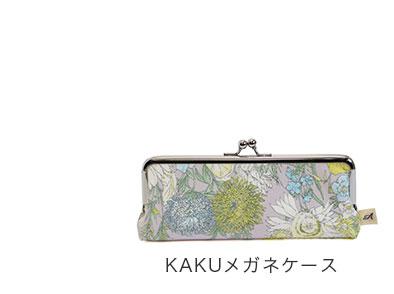 KAKUメガネケース