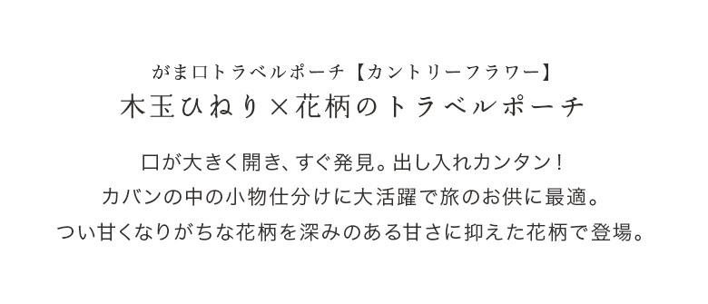 がま口トラベルポーチ【カントリーフラワー】2