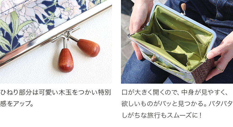 がま口トラベルポーチ【カントリーフラワー】3