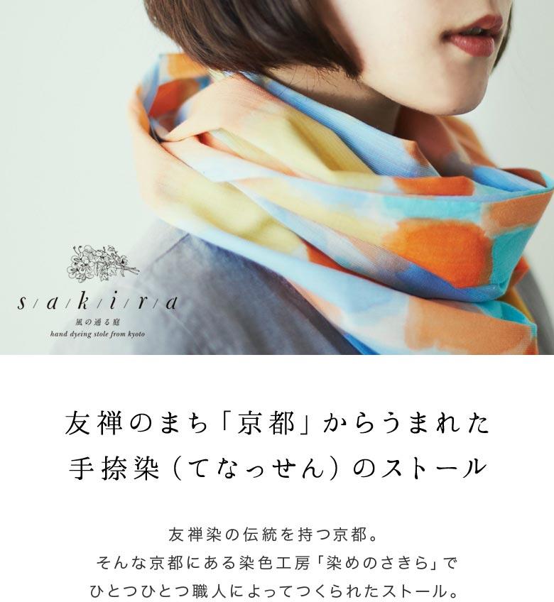 sakira 京都 サキラ さきら 友禅のまち「京都」からうまれた 手捺染(てなっせん)のストール。友禅染の伝統を持つ京都。 そんな京都にある染色工房「染めのさきら」で ひとつひとつ職人によってつくられたストール。