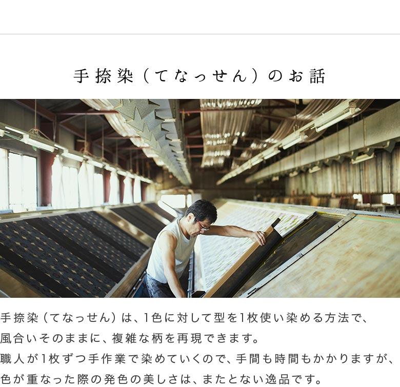 sakira 京都 サキラ さきら 手捺染(てなっせん)とは。 手捺染(てなっせん)は、1色に対して型を1枚使い染める方法で、風合いそのままに、複雑な柄を再現できます。職人が1枚ずつ手作業で染めていくので、手間も染める時間もかかりますが、色が重なった際の発色が美しいのが特徴です。