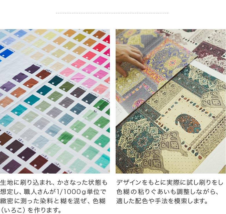 sakira 京都 サキラ さきら 生地に刷り込まれ、かさなった状態も想定し、職人さんが1/1000g単位で緻密に測った染料と糊を混ぜ、色糊 (いろこ)を作ります。デザインをもとに実際に試し刷りをし色糊の粘りぐあいも調整しながら、 適した配色や手法を模索します。