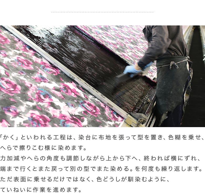 sakira 京都 サキラ さきら 「かく」といわれる工程は、染台に布地を張って型を置き、色糊を乗せ、へらで擦りこむ様に染めます。力加減やへらの角度も調節しながら上から下へ、終われば横にずれ、端まで行くとまた戻って別の型で、を繰り返します。ただ表面に乗せるだけではなく、色どうしが馴染むように、ていねいに作業を進めます。