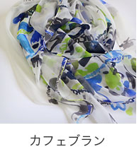 sakira 京都 サキラ さきら 手捺染(てなっせん)のストール カフェブラン