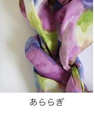 sakira 京都 サキラ さきら 手捺染(てなっせん)のストール あららぎ