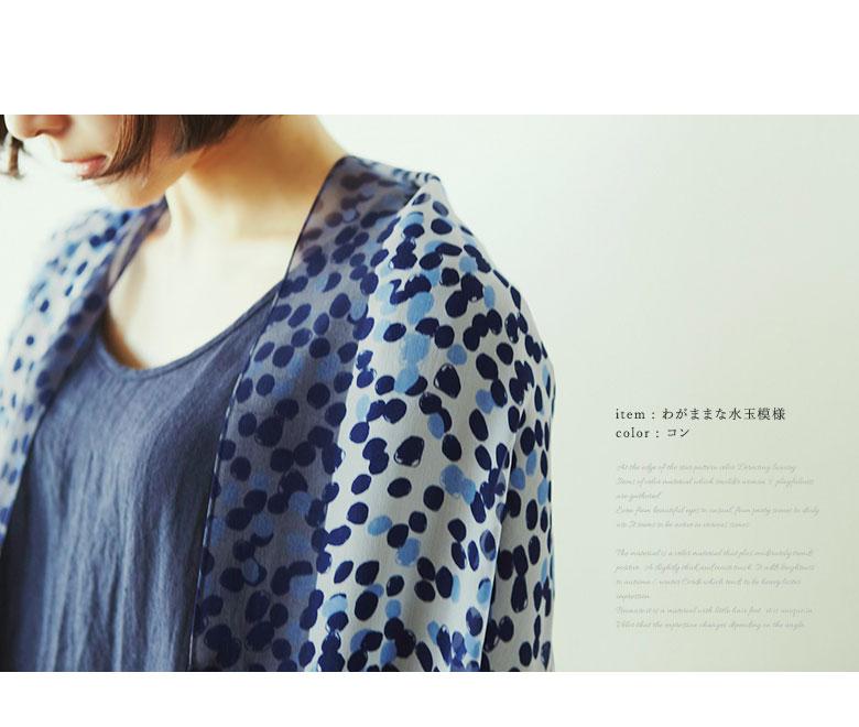 sakira 京都 サキラ さきら 手捺染(てなっせん)のストール コーディネートイメージ