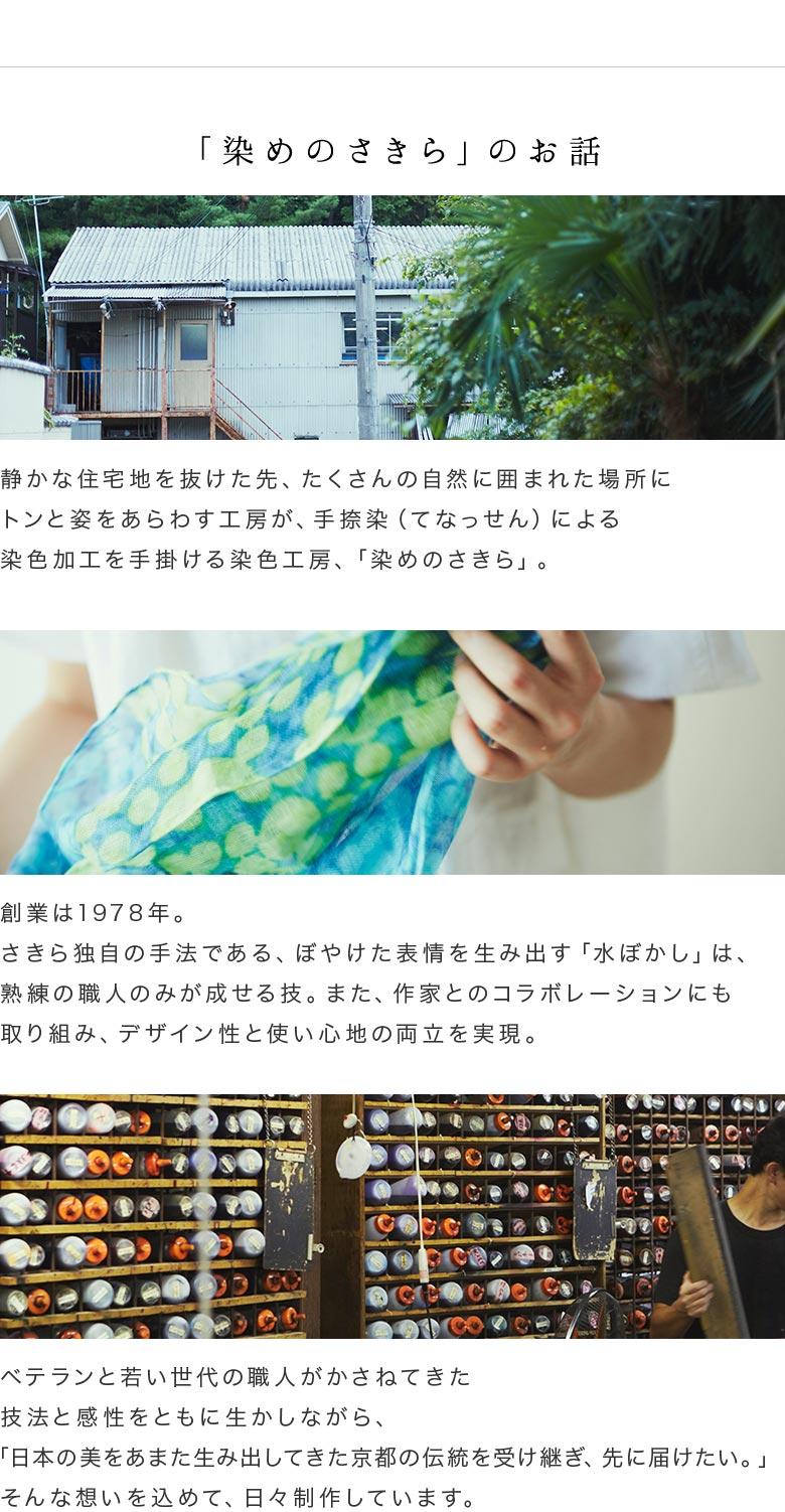 sakira 京都 サキラ さきら 「染めのさきら」のお話。 静かな住宅地を抜けた先、たくさんの自然に囲まれた場所にトンと姿をあらわす工房が、手捺染(てなっせん)による染色加工を手掛ける染色工房、「染めのさきら」。創業は1978年。さきら独自の手法である、ぼやけた表情を生み出す「水ぼかし」は、熟練の職人のみが成せる技。また、作家とのコラボレーションにも取り組み、デザイン性と使い心地の両立を実現。ベテランと若い世代の職人さんがかさねてきた技法と感性をともに生かしながら、「日本の美をあまた生み出してきた京都の伝統を受け継ぎ、先に届けたい。」そんな想いを込めて、日々制作しています。