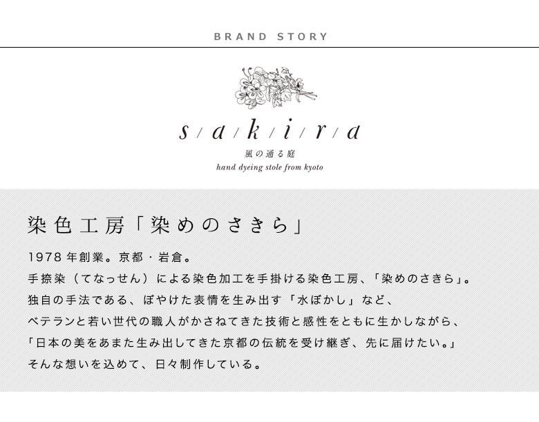 「染めのさきら」のお話。1978年創業。京都・岩倉。手捺染(てなっせん)による染色加工を手掛ける染色工房、「染めのさきら」。独自の手法である、ぼやけた表情を生み出す「水ぼかし」など、ベテランと若い世代の職人さんがかさねてきた技術と感性をともに生かしながら、「日本の美をあまた生み出してきた京都の伝統を受け継ぎ、先に届けたい。」そんな想いを込めて、日々制作している。