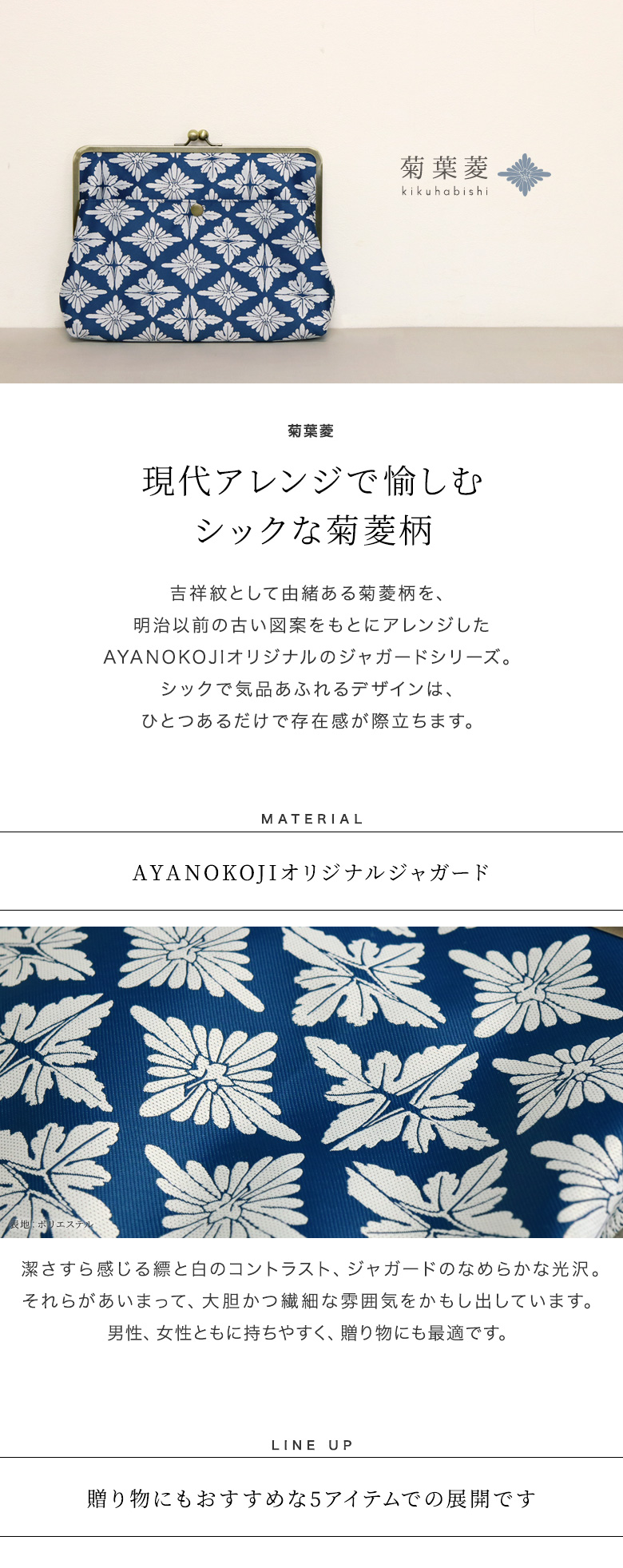 菊葉菱TOPイメージ