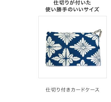 がま口カードケース 菊葉菱