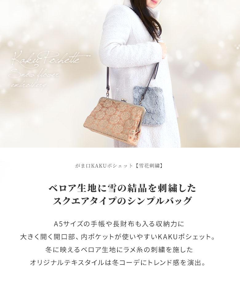 がま口KAKUポシェット【雪花刺繍】雪の結晶を刺繍したベロアの スクエアタイプのシンプルバッグ