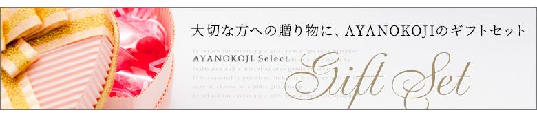 AYANOKOJI Gift set カテゴリーページへ