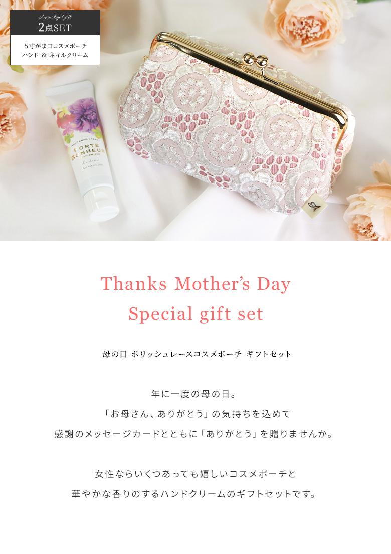Thanks Mother's Day Special gift set 母の日 ポリッシュレースコスメポーチ ギフトセット  年に一度の母の日。「お母さん、ありがとう」の気持ちを込めて 感謝のメッセージカードとともに「ありがとう」を贈りませんか。女性ならいくつあっても嬉しいコスメポーチと華やかな香りのするハンドクリームのギフトセットです。
