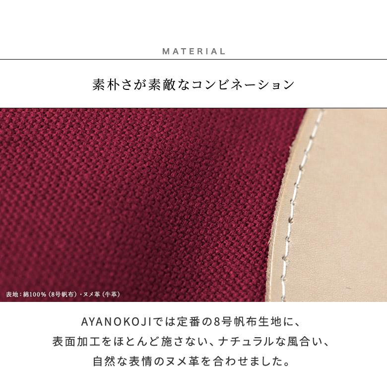 BEANS(豆)シリーズ MATERIAL 素朴さが素敵なコンビネーション AYANOKOJIでは定番の8号帆布生地に、表面加工をほとんど施さない、ナチュラルな風合い、自然な表情のヌメ革を合わせました。