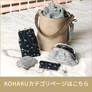 KOHAKUシリーズ カテゴリページはこちら