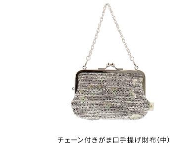 KOHAKUシリーズ チェーン付き手提げがま口財布(中)