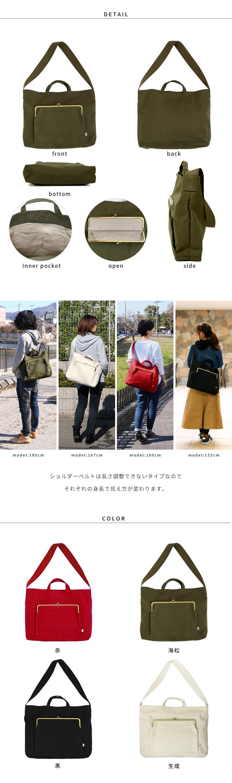 ビッグショルダーバッグ 詳細 身長別のモデル表 カラー 4色 がま口バッグ がま口