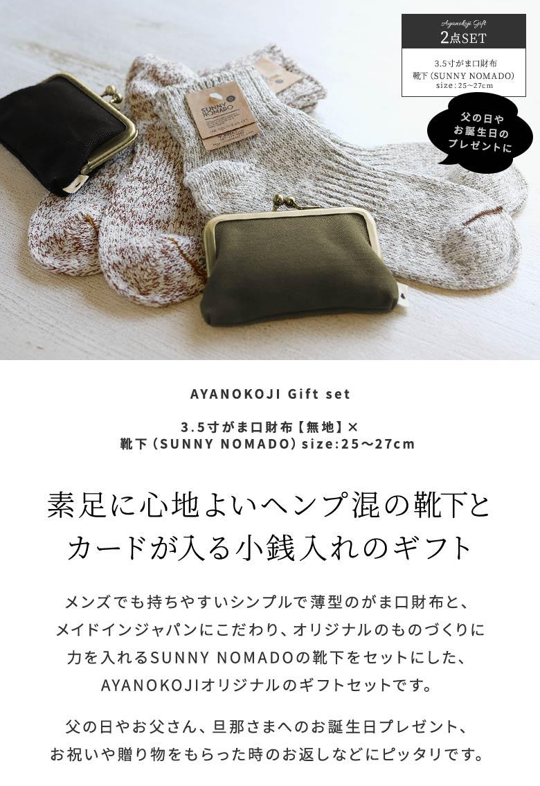 AYANOKOJI Gift set シリーズ 3.5寸がま口財布【無地】×靴下(SUNNY NOMADO) 素足に心地よいヘンプ混の靴下とカードが入る小銭入れのギフトメンズでも持ちやすいシンプルで薄型のがま口財布と、メイドインジャパンにこだわり、オリジナルのものづくりに力を入れるSUNNY NOMADOの靴下をセットにした、AYANOKOJIオリジナルのギフトセットです。父の日やお父さん、旦那さまへのお誕生日プレゼント、お祝いや贈り物をもらった時のお返しなどにピッタリです。