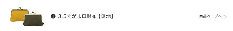 AYANOKOJI Gift set シリーズ 3.5寸がま口財布【無地】×靴下(SUNNY NOMADO) (1) 3.5寸がま口財布【無地】