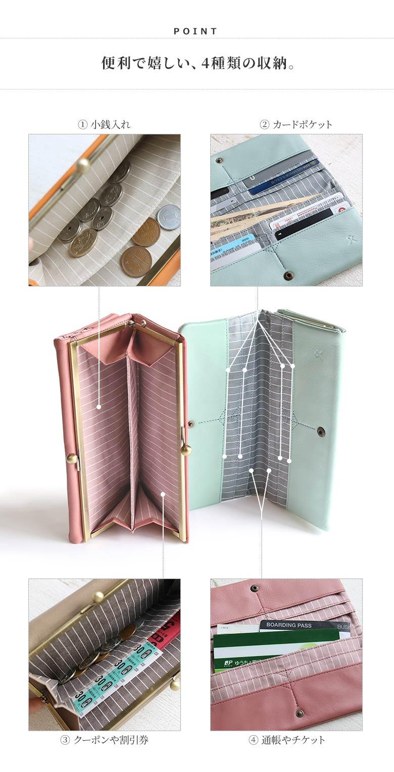 AYANOKOJI X(あやの小路 イックス) moumouがま口長財布 便利で嬉しい 4種類の収納