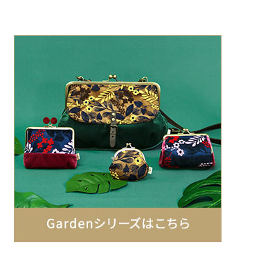 Gardenシリーズ カテゴリページはこちら