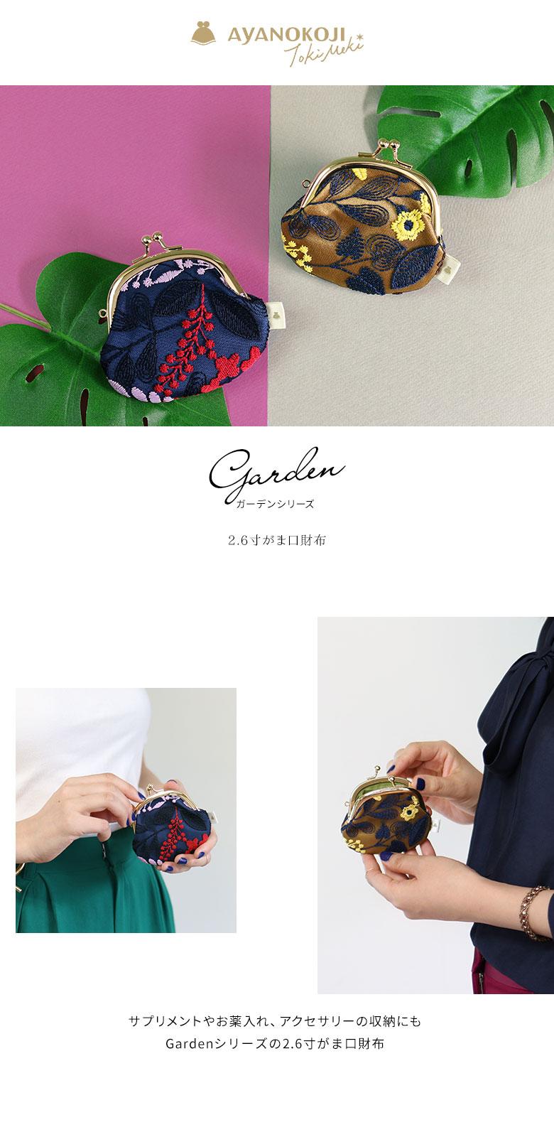 Garden ガーデンシリーズ サプリメントやお薬入れ、アクセサリーの収納にもGardenシリーズの2.6寸がま口財布