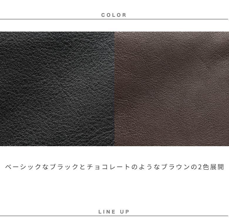 カラバリ ブラック ブラウン ベーシックなブラックとチョコレートのようなブラウンの2色展開