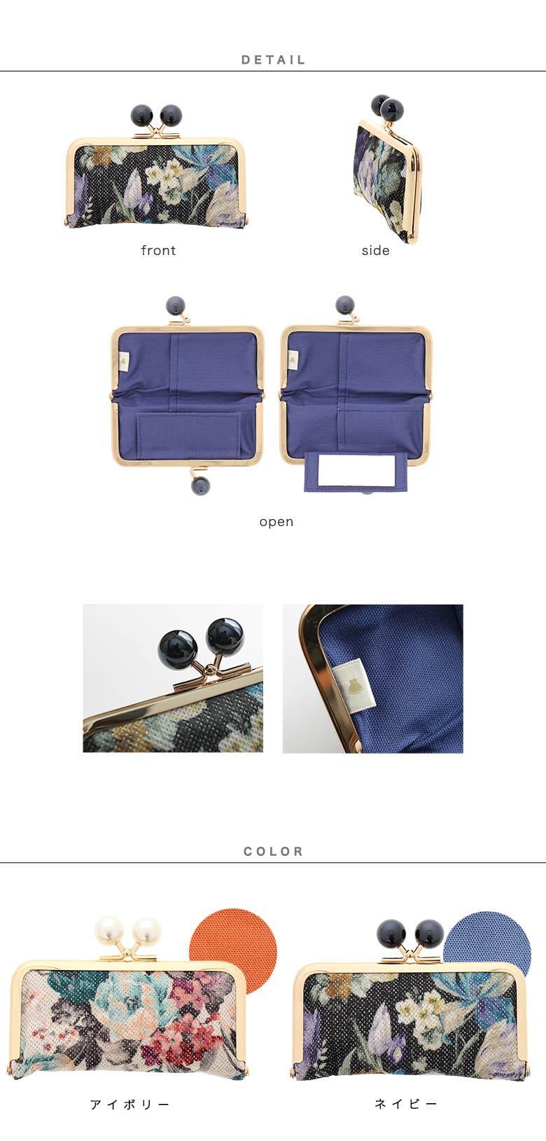 AYANOKOJI シャインフラワーシリーズ ポケット付きがま口リップケース detail COLOR アイボリー、ネイビー