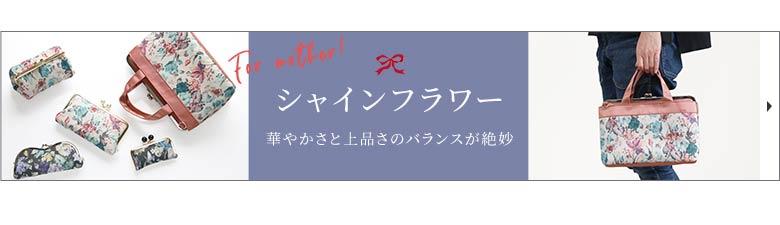 AYANOKOJI シャインフラワーシリーズ カテゴリーページへ