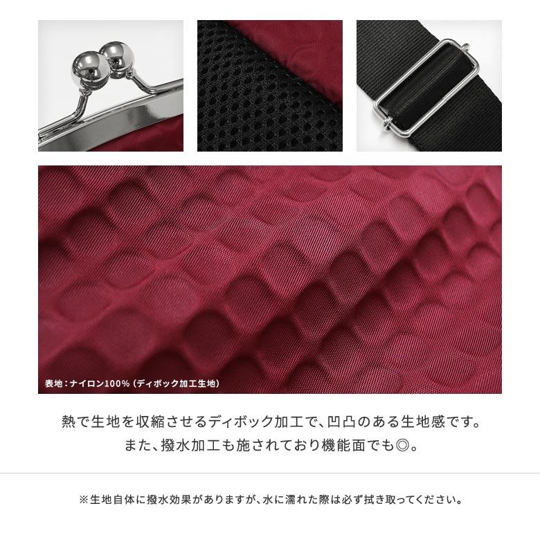 AYANOKOJI Sarei ドロップ型がま口ボディバッグ MATERIAL 表地:ナイロン100%(ディボック加工生地) 熱で生地を収縮させるディボック加工で、凹凸のある生地感です。また、撥水加工も施されており機能面でも◎。