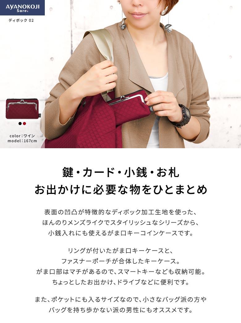AYANOKOJI Sarei がま口キーコインケース 鍵・カード・小銭・お札、お出かけに必要な物をひとまとめ。 表面の凹凸が特徴的なディボック加工生地を使った、ほんのりメンズライクでスタイリッシュながま口キーコインケースです。リングが付いたがま口キーケースと、ファスナーポーチが合体したキーケース。がま口部はマチがあるので、スマートキーなども収納可能。ちょっとしたお出かけ、ドライブなどに便利です。また、ポケットにも入るサイズなので、小さなバッグ派の方やバッグを持ち歩かない派の男性にもオススメです。
