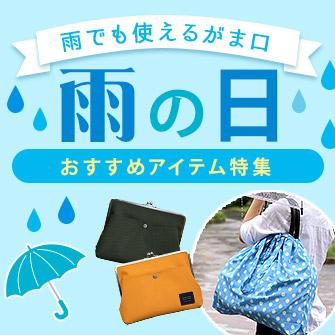 雨の日におすすめのアイテム特集