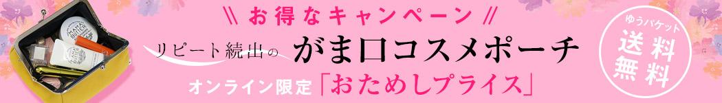 5寸がま口コスメポーチ【お試しキャンペーン】